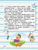 Книга хороших манер для воспитанных детей — фото, картинка — 14