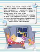 Книга хороших манер для воспитанных детей — фото, картинка — 15
