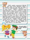Книга хороших манер для воспитанных детей — фото, картинка — 3