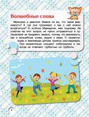 Книга хороших манер для воспитанных детей — фото, картинка — 4