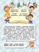 Книга хороших манер для воспитанных детей — фото, картинка — 5