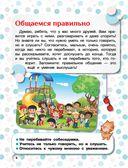 Книга хороших манер для воспитанных детей — фото, картинка — 6