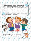 Книга хороших манер для воспитанных детей — фото, картинка — 7