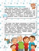 Книга хороших манер для воспитанных детей — фото, картинка — 8