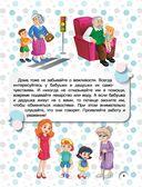 Книга хороших манер для воспитанных детей — фото, картинка — 9
