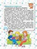 Книга хороших манер для воспитанных детей — фото, картинка — 10