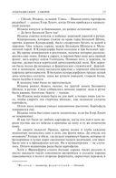 Генералиссимус Суворов. Адмирал Ушаков. Кутузов — фото, картинка — 12