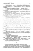 Генералиссимус Суворов. Адмирал Ушаков. Кутузов — фото, картинка — 14