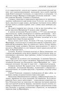 Генералиссимус Суворов. Адмирал Ушаков. Кутузов — фото, картинка — 15