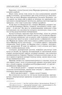 Генералиссимус Суворов. Адмирал Ушаков. Кутузов — фото, картинка — 16