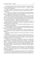 Генералиссимус Суворов. Адмирал Ушаков. Кутузов — фото, картинка — 10