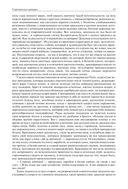 Николай Гоголь. Полное собрание сочинений в одном томе — фото, картинка — 12
