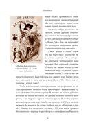 Это неприлично. Руководство по сексу, манерам и премудростям замужества для викторианской леди — фото, картинка — 12