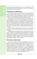 Начни общаться! Современный русско-немецкий суперразговорник — фото, картинка — 10