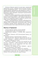 Начни общаться! Современный русско-немецкий суперразговорник — фото, картинка — 11