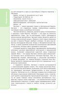 Начни общаться! Современный русско-немецкий суперразговорник — фото, картинка — 14