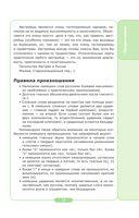 Начни общаться! Современный русско-немецкий суперразговорник — фото, картинка — 15