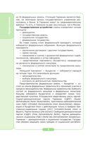 Начни общаться! Современный русско-немецкий суперразговорник — фото, картинка — 6