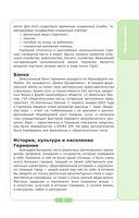Начни общаться! Современный русско-немецкий суперразговорник — фото, картинка — 7