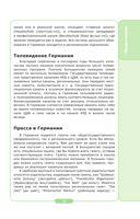 Начни общаться! Современный русско-немецкий суперразговорник — фото, картинка — 9