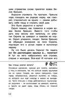 Васюткино озеро — фото, картинка — 12