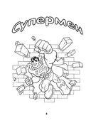 Супергерои. Важная миссия — фото, картинка — 4