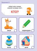 Подготовка к школе. Тесты. Развитие речи — фото, картинка — 3