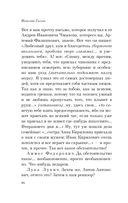 Ревизор (м) — фото, картинка — 11