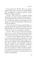 Ревизор (м) — фото, картинка — 12