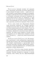 Ревизор (м) — фото, картинка — 8