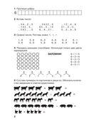 3000 примеров по математике. Счёт от 6 до 10. 1 класс — фото, картинка — 2