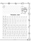Прописи. Учимся писать буквы. 1 класс — фото, картинка — 3