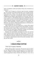 Лабиринт Химеры — фото, картинка — 12