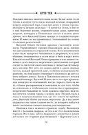 Лабиринт Химеры — фото, картинка — 13
