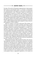 Лабиринт Химеры — фото, картинка — 14