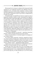 Лабиринт Химеры — фото, картинка — 10
