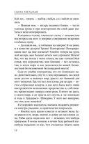 Катриона: Восход Черной звезды — фото, картинка — 12
