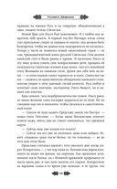Княгиня Ольга. Сокол над лесами — фото, картинка — 14