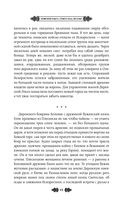 Княгиня Ольга. Сокол над лесами — фото, картинка — 15