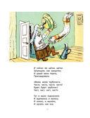 Весёлые сказки в рисунках А. Каневского — фото, картинка — 12