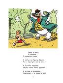 Весёлые сказки в рисунках А. Каневского — фото, картинка — 14