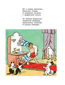 Весёлые сказки в рисунках А. Каневского — фото, картинка — 15