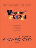 Весёлые сказки в рисунках А. Каневского — фото, картинка — 5