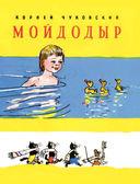 Весёлые сказки в рисунках А. Каневского — фото, картинка — 7