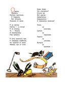 Весёлые сказки в рисунках А. Каневского — фото, картинка — 9