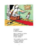 Весёлые сказки в рисунках А. Каневского — фото, картинка — 10