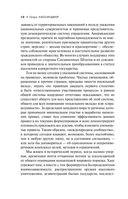 Мировой порядок — фото, картинка — 7