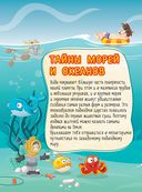 Большое подводное путешествие — фото, картинка — 2