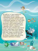 Большое подводное путешествие — фото, картинка — 3