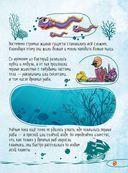 Большое подводное путешествие — фото, картинка — 5